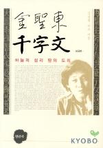 김성동 천자문