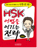HSK 어법을 이기는 전략(초중급)