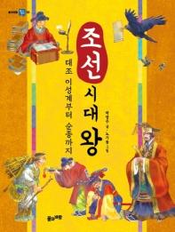 조선 시대 왕(풀과바람 역사생각 2)
