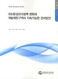 국토환경관리정책 변화와 개발제한구역의 지속가능한 관리방안(기후환경정책연구 2013-8)