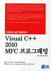 Visual C++ 2010 MFC 프로그래밍(기초부터 실전 예제까지)