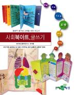 사회북아트 글쓰기 (2010년 발행본)