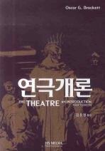 연극개론(4판)