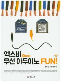 엑스비(Xbee) 무선 아두이노 Fun!