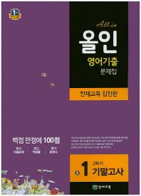중학 영어 중1-2 기말고사 기출문제집(천재교육 김진완)(2017)
