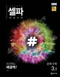 중학 수학 중3-1(2020)