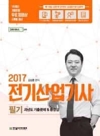 전기산업기사 필기 과년도 기출문제 & 동영상(2017)