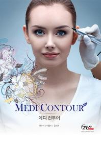 메디 컨투어(Medi Contour)