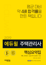주택관리사 1차 핵심요약집(2019)(에듀윌)
