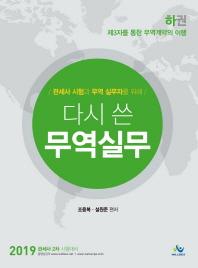 다시 쓴 무역실무(하권)(2019)(관세사 시험과 무역 실무자를 위해)(2판)
