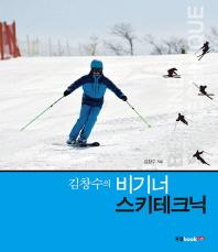 김창수의 비기너 스키테크닉