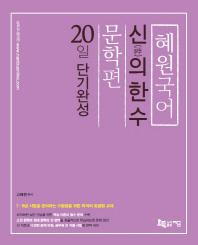 혜원국어 신의 한 수: 문학편(2018)