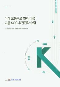 미래 교통수요 변화 대응 교통 SOC 추진전략 수립(연구 MP 19-7)