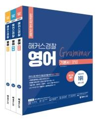 영어 기본서 문법+독해+어휘 세트(2021)(해커스경찰)(전3권)