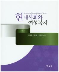 현대사회와 여성복지(4판)(양장본 HardCover)