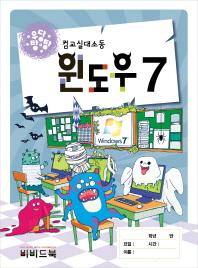 윈도우7(우당탕탕 컴교실대소동)