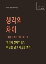 생각의 차이 ▼/유재[1-310006]