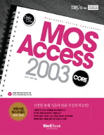 MOS ACCESS 2003 CORE (ONLY ONE)(CD1장포함)