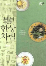 김혜경의 특별한 한상차림 ///3343