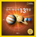 우리 태양계 13행성(양장본 HardCover)