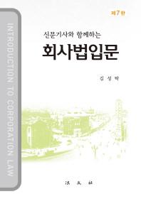 회사법입문(신문기사와 함께하는)(7판)(양장본 HardCover)
