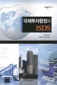 국제투자협정과 ISDS(리걸플러스 69)