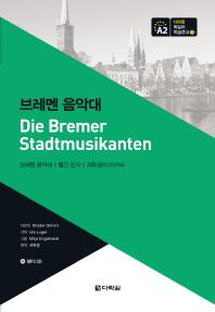 브레멘 음악대(CD1장포함)(다락원 독일어 학습문고 1)