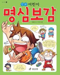 명심보감(만화 어린이)
