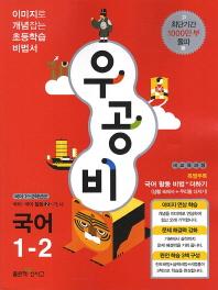 국어 1-2(2013)