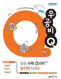 중학 수학. 3(하)(발전편 948Q)(2020)(우공비Q)