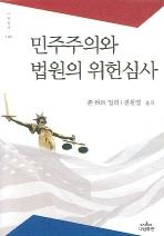 민주주의와 법원의 위헌심사(나남신서 1181)(양장본 HardCover)