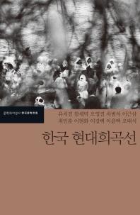 한국 현대희곡선(문학과지성사 한국문학전집 45)