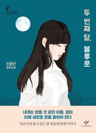 두 번째 달, 블루문(창비청소년문학 81)