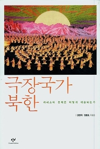 극장국가 북한