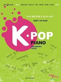 K-POP PIANO(누구나 쉽게 연주할 수 있는)
