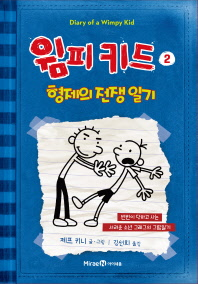 윔피키드. 2: 형제의 전쟁 일기(양장본 HardCover)