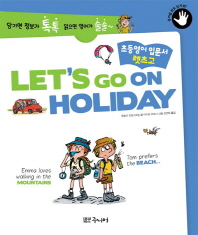 Let's Go On Holiday(양장본 HardCover)