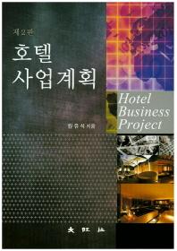호텔 사업계획(2판)