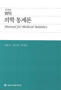 의학 통계론
