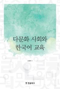 다문화 사회와 한국어 교육(양장본 HardCover)