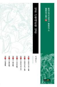 일본 근현대문학 입문(한국외국어대학교 일본연구총서 12)
