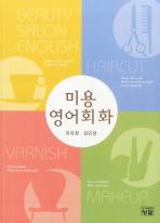 미용 영어회화(CD1장포함)