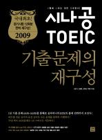 시나공 TOEIC 기출문제의 재구성 (2009)