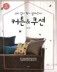 커튼 & 쿠션(우리 집이 확 달라진다)(진짜 진짜 쉬운 책)