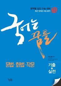 고등 문법 화법 작문(2018)(기출+실전)
