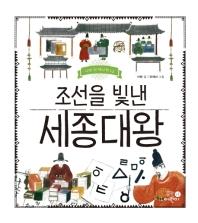 조선을 빛낸 세종대왕(나의 첫 역사책 13)(양장본 HardCover)