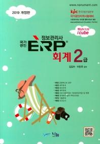 ERP 정보관리사: 회계 2급(2019)(개정판)