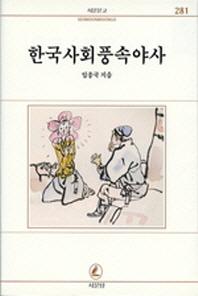 한국사회풍속야사(서문문고 281) (겉날개 없음)