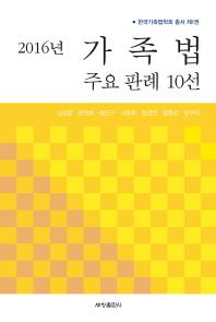2016년 가족법 주요 판례 10선(한국가족법학회 총서 1)