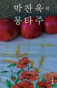 박찬욱의 몽타주 --- 깨끗